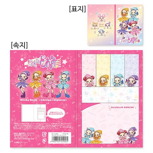 [꼬마마법사레미] 오쟈마녀도레미 포스트잇 / 도레미 스티키 메모