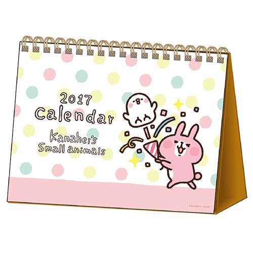 카나헤이의 작은동물 피스케와 우사기 2017 데스크 캘린더 (가로)