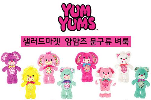 [YUMYUMS] 얌얌즈 문구류 벼룩 이벤트 / 사은품 증정