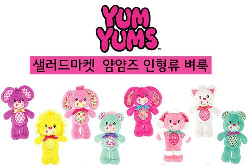 [YUMYUMS] 얌얌즈 인형류 벼룩 이벤트 / 사은품 증정